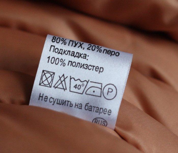 Одежду можно стирать только в соответствии со знаками на ярлычках