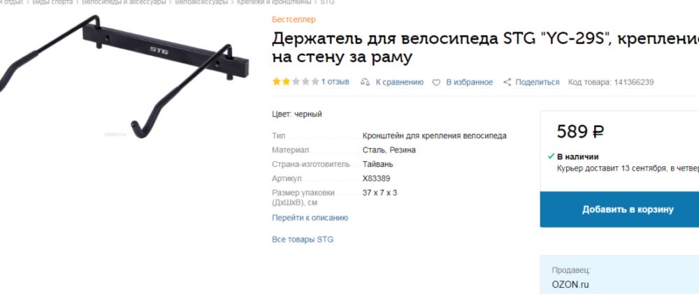 """OZON. ru — держатель для велосипеда STG """"YC-29S"""". Крепление на стену за раму"""