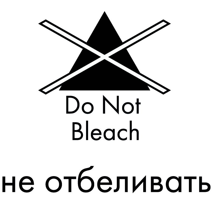 Если на ярлыке знак треугольника зачеркнут — отбеливать нельзя
