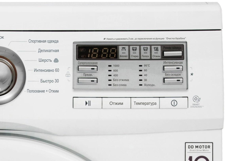 В современных стиральных машинах установлен новый режим «Без складок»