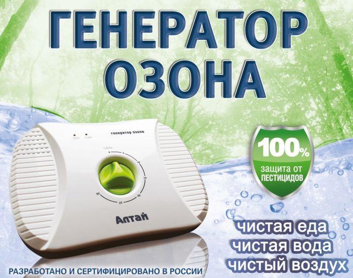 Генератор озона «Алтай»