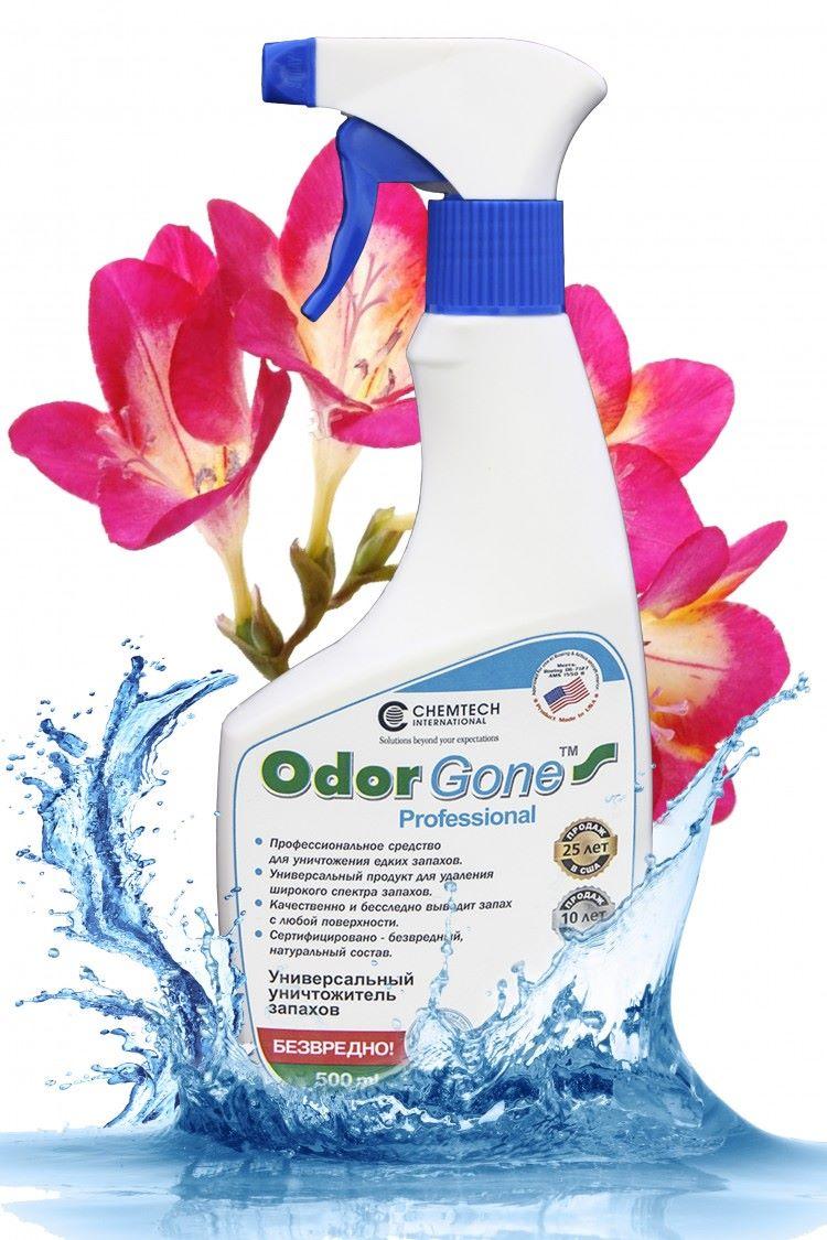 OdorGone Professional — средство для выведения запахов