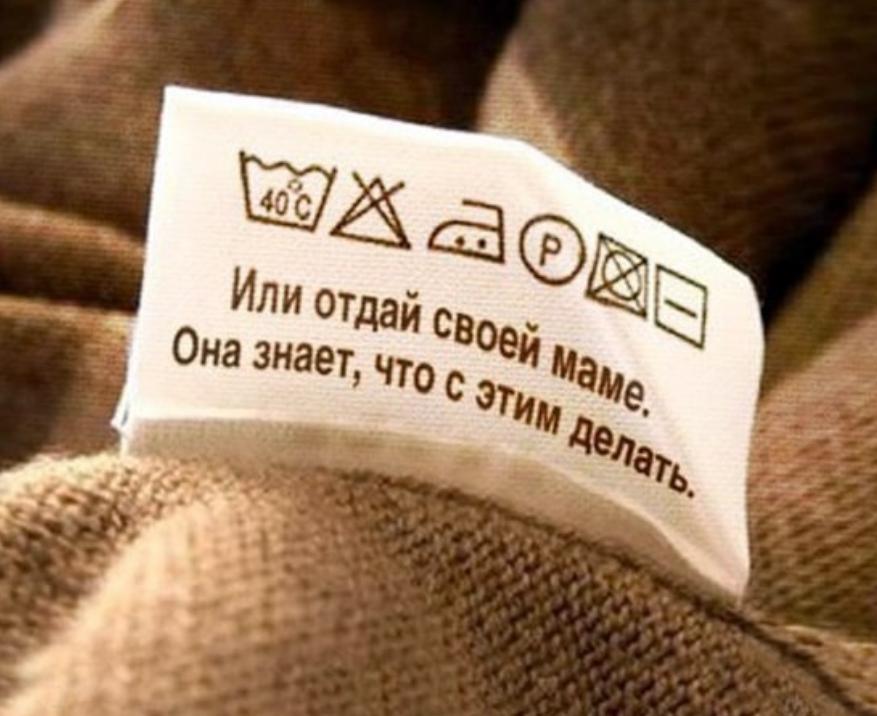 Производители указывают на ярлычках при какой температуре лучше стирать натуральные ткани
