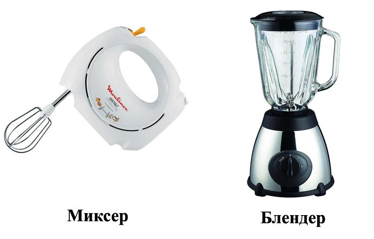 Миксер и блендер выполняют разные функции: миксер — взбивает, блендер — измельчает продукты.