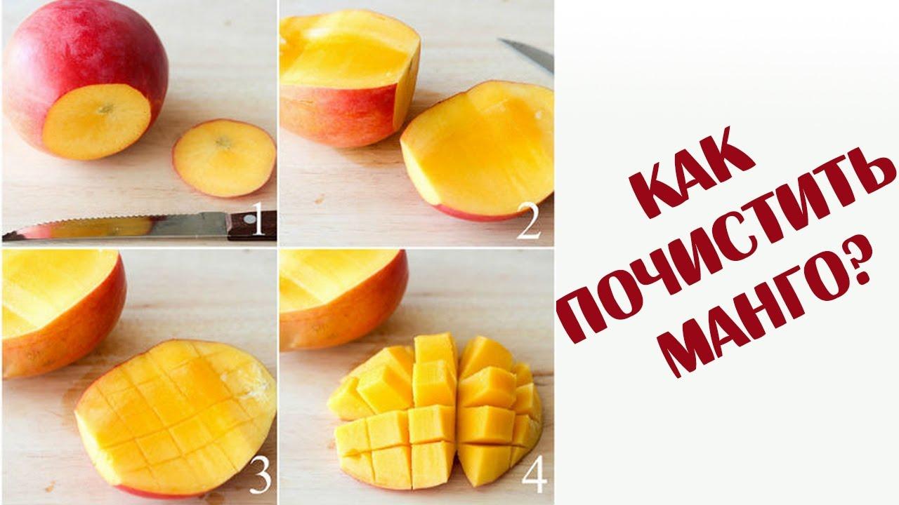 На фото — самый удобный способ, как быстро почистить манго