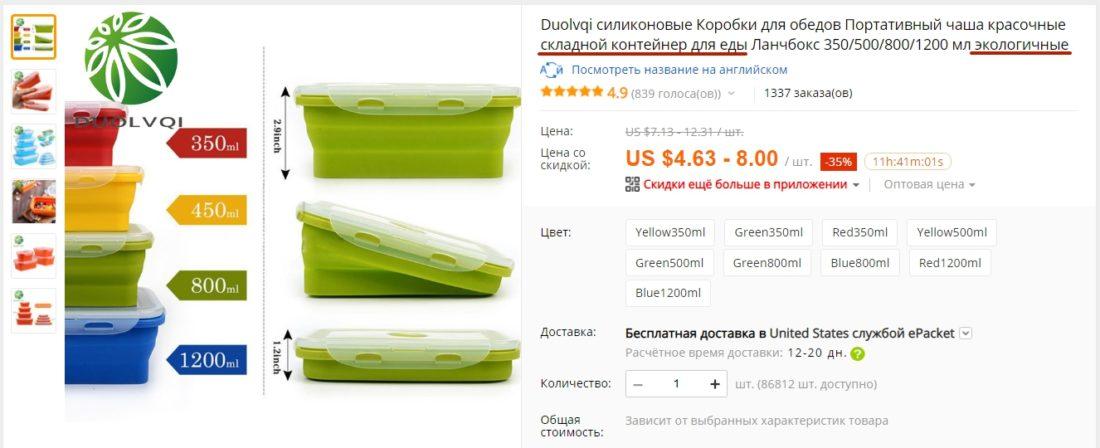 На Алиэкспресс продается герметичная посуда для хранения быстро-портящихся продуктов. Она продлевает срок годности творога на несколько дней. Цена от 300 ₽