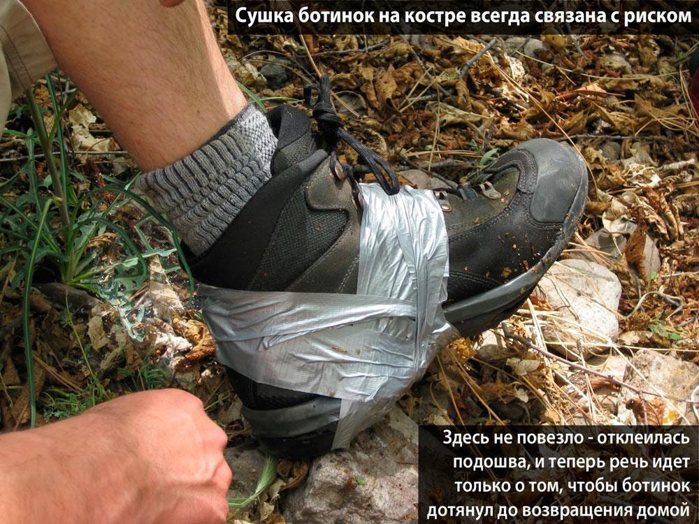 Чтобы завершить поход, приходится чинить обувь в полевых условиях