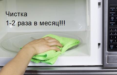 Основательно чистить микроволновку внутри нужно 2–3 раза в месяц, иначе появится неприятный запах, а остатки еды и следы жира засохнут — избавиться от таких пятен сложнее