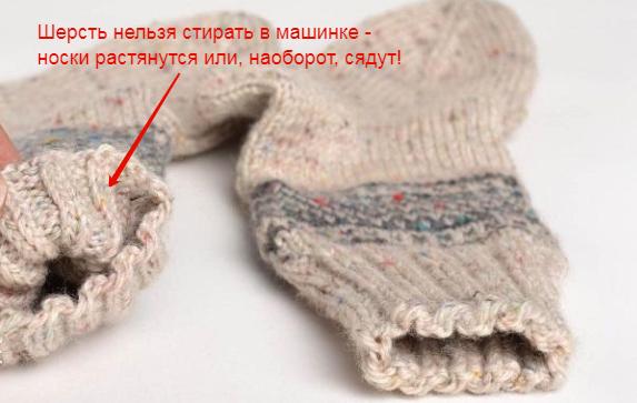 Чистошерстяным носкам машинная стирка и вовсе противопоказана. Они уменьшаются в размере, волокна сваливаются, цветные нити линяют