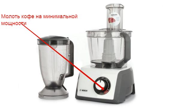 При перемалывании зерен кофе лучше выставить низкую мощность блендера, чтобы техника не перегружалась
