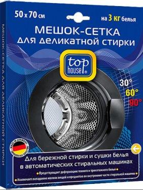 Сетка-мешок для деликатной стирки TOP HOUSE 50х70 на 3кг. Цена — около 500 рублей