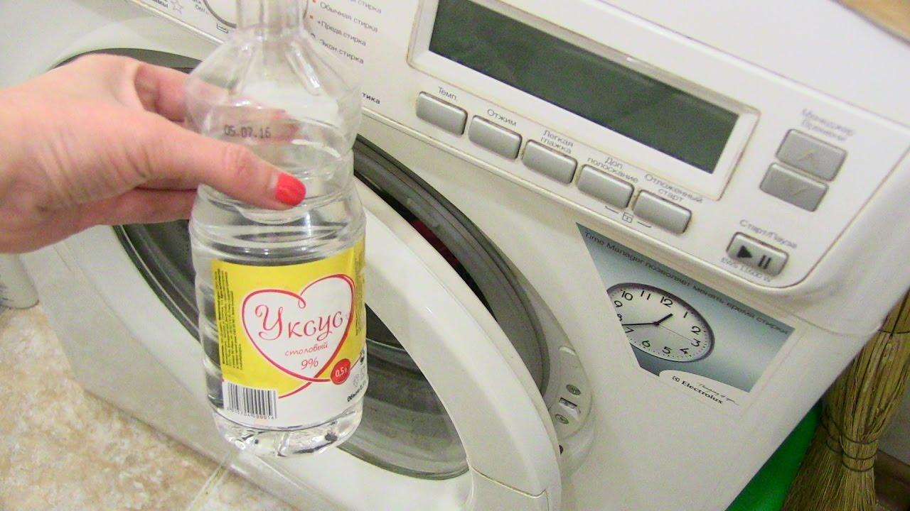 Небольшое количество уксуса, добавленное перед стиркой в машинку, избавит белье от неприятного запаха